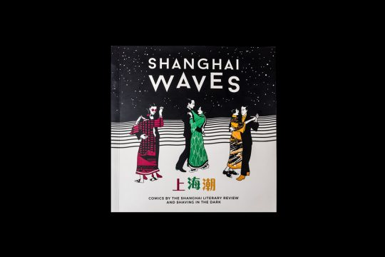 Shanghai Waves